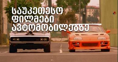 საუკეთესო ფილმები ავტომობილებზე